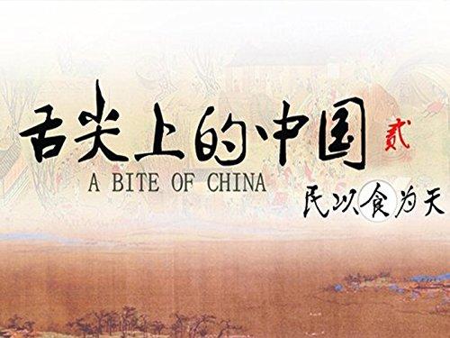 A Bite of China(season 2) on Amazon Prime Video UK