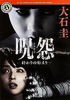 呪怨 終わりの始まり (角川ホラー文庫)