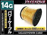 100m巻 14ゲージ Wコード スピーカーケーブル 14G/スピーカーコード ツイーター ウーハー