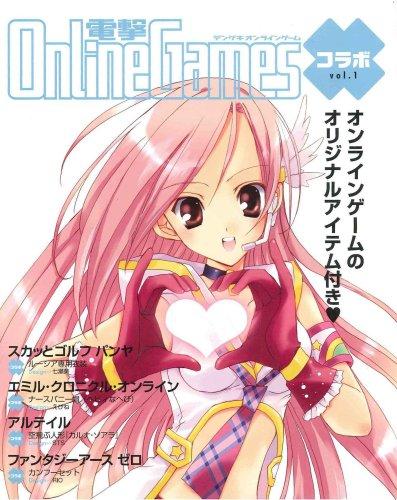電撃OnlineGames コラボ vol.1