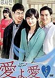 愛よ、愛 DVD-BOX 5