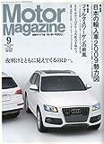 Motor Magazine (モーター マガジン) 2009年 09月号 [雑誌]