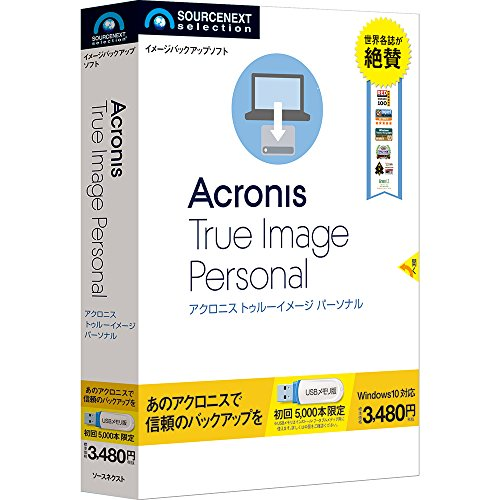 Acronis True Image Personal USBメモリ版 -