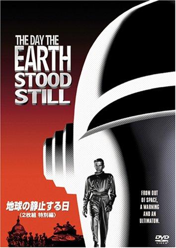 地球の静止する日 (2枚組特別編) [DVD]