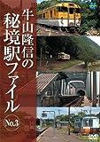 牛山隆信の秘境駅ファイル No.3
