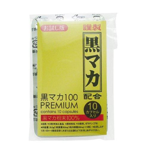 黒マカ粉末100%配合 黒マカプレミアム