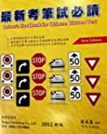Driver's handbook for Chinese written...