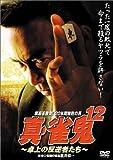 真・雀鬼(12) 卓上の反逆者たち [DVD]