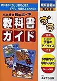 小学教科書ガイド 東京書籍版 社会 6年
