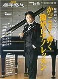 NHK趣味悠々 かっこよく弾く 簡単ピアノレッスン (NHK趣味悠々)