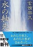 水の舳先 (新潮文庫)
