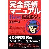 完全探偵マニュアルBest+―尾行・盗聴・潜入スパイ 強く図太い禁断テクニック