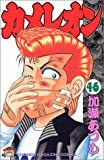 カメレオン 46 (少年マガジンコミックス)