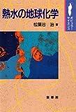 熱水の地球化学 (ポピュラー・サイエンス)