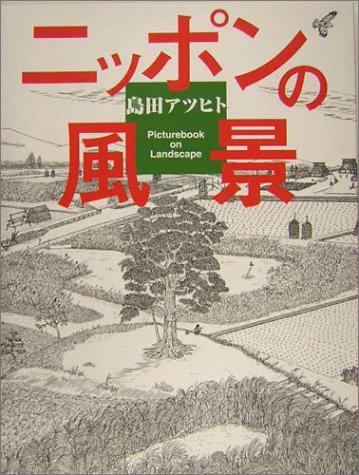 ニッポンの風景