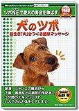 犬のツボ 長生き「犬」をつくる簡単マッサージ