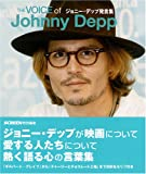 THE VOICE of Johnny Depp ジョニー・デップ発言集