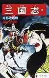 三国志 (35) (希望コミックス (106))