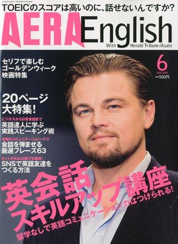 AERA English (アエラ・イングリッシュ) 2010年 06月号 [雑誌]