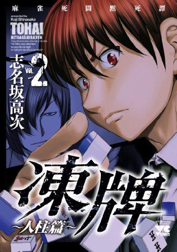凍牌 人柱篇 2 (ヤングチャンピオンコミックス)