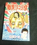 戦慄タコ少女 4 / 山咲 トオル のシリーズ情報を見る