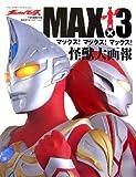 ウルトラマンマックス MAX!×3 (ファンタスティックコレクション)