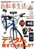 自転車生活 26 (エイムック 1945)