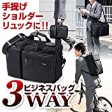 サンワダイレクト 3WAYビジネスバッグ マチ拡張機能・鍵付き 自転車通勤 にも最適 16.4 型ワイドまで対応 200-BAG048
