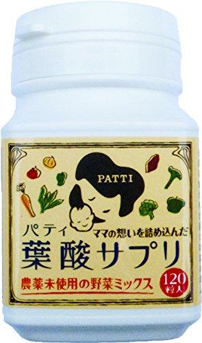 パティ葉酸サプリ(無添加100%・葉酸・鉄分・カルシウム・無農薬野菜配合)