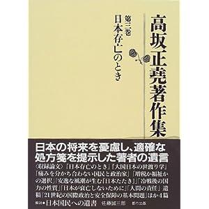 高坂正堯著作集〈第3巻〉日本存亡のとき