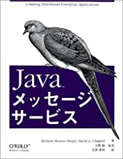 Javaメッセージサービス