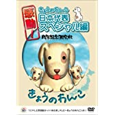 感動!きょうのわんこ日本代表スペシャル編 戌年記念限定版 [DVD]