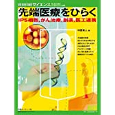 先端医療をひらく(別冊日経サイエンス177) (別冊日経サイエンス 177)
