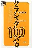 クラシック100バカ