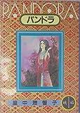 パンドラ / 里中 満智子 のシリーズ情報を見る