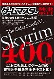 ゲームマスター禁書 (三才ムック vol.507)