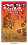 人類の歴史を変えた8つのできごとI――言語・宗教・農耕・お金編 (岩波ジュニア新書)