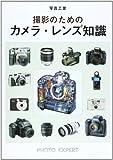 撮影のためのカメラ・レンズ知識