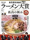 業界最高権威TRY認定 第13回ラーメン大賞 2012?13 (1週間MOOK)