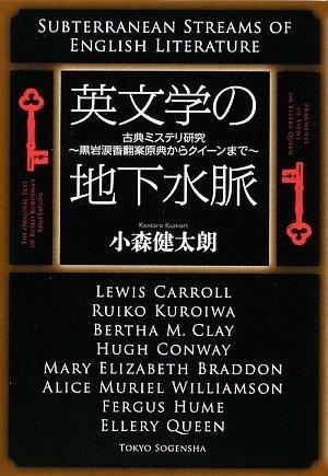 英文学の地下水脈―古典ミステリ研究 黒岩涙香翻案原典からクイーンまで