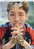 韓流ぴあ 2016年 12 月号 [雑誌]: 月刊スカパー! 別冊
