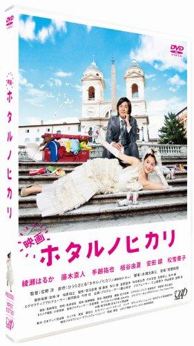 映画 ホタルノヒカリ DVD通常盤