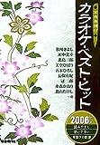 カラオケベストヒット 2006年版 全曲楽譜付[読みやすく使いやすい見開きの楽譜]