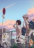 犬と私 (IDコミックス GATEAUコミックス)