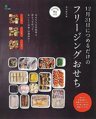 12月31日につめるだけの フリージングおせち (ei cooking)