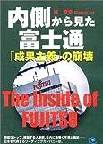 内側から見た富士通「成果主義」の崩壊 (ペーパーバックス)