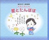 星とたんぽぽ (金子みすゞ詩の絵本 みすゞこれくしょん)