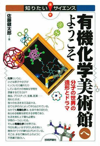 有機化学美術館へようこそ ‾分子の世界の造形とドラマ (知りたい!サイエンス)