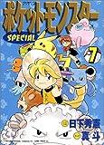 ポケットモンスターSPECIAL (7) (てんとう虫コミックススペシャル)