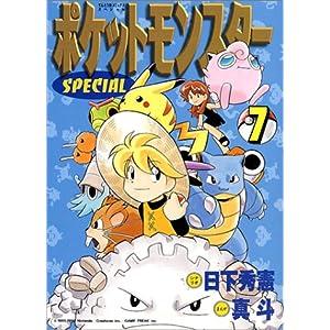 Amazon.co.jp: <b>ポケットモンスターSPECIAL</b> (7) (てんとう虫コミックス <b>...</b>